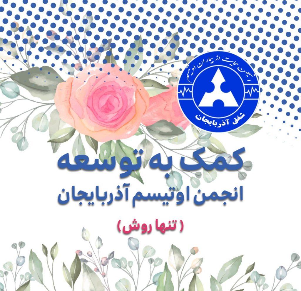 کمک به توسعه انجمن اوتیسم آذربایجان