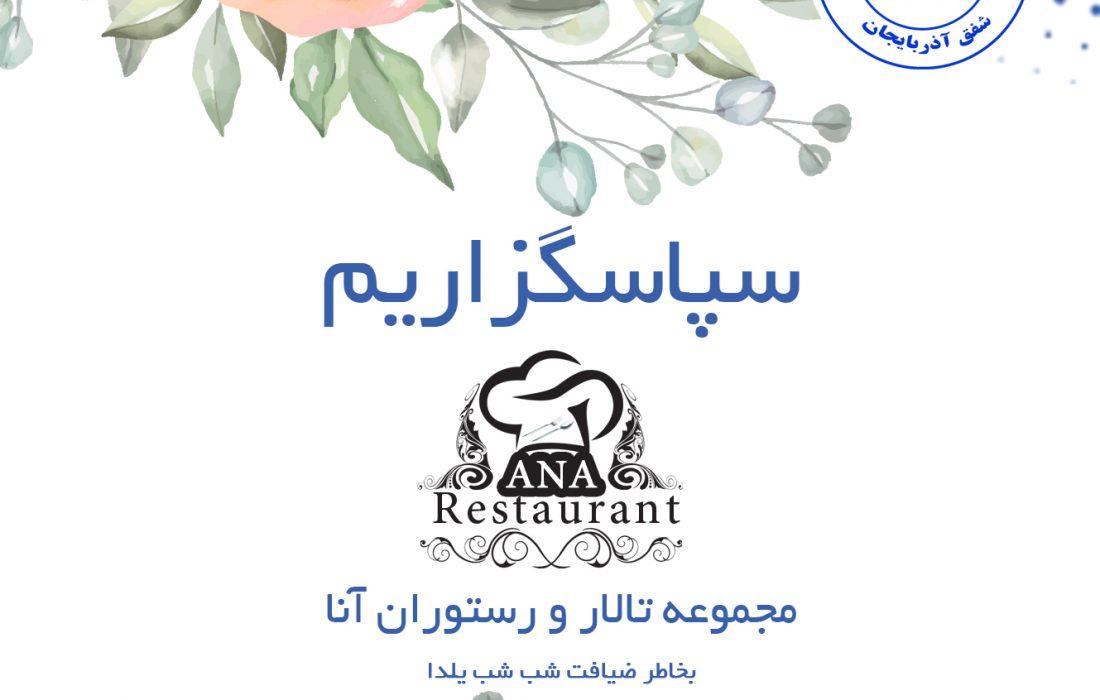 سپاسگزاریم از مجموعه تالا و رستوران آنا