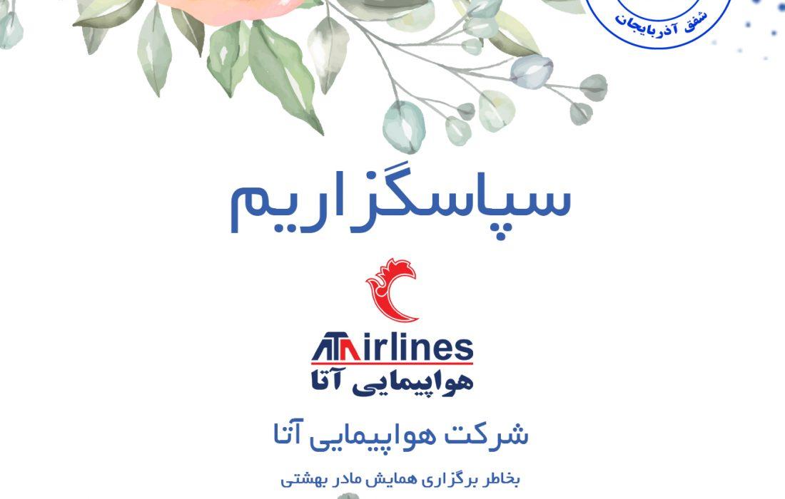 سپاسگزاریم از شرکت هواپیمایی آتا