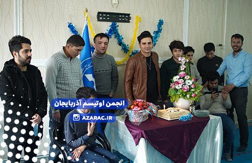 جشن تولد احمد جوانی در انجمن اوتیسم آذربایجان